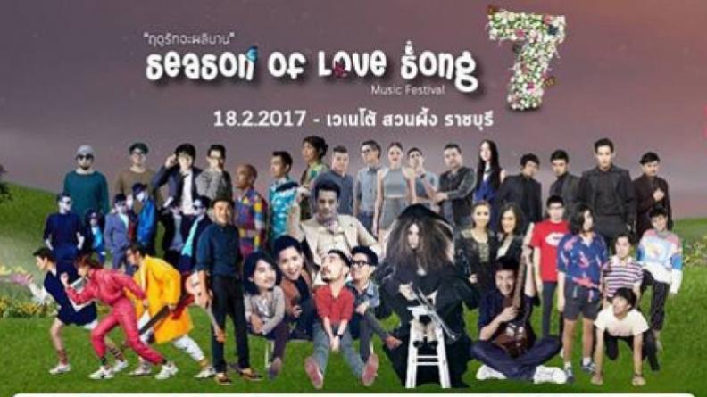 เทศกาลดนตรีสุดโรแมนติก Season Of Love Song Music Festival ครั้งที่ 7
