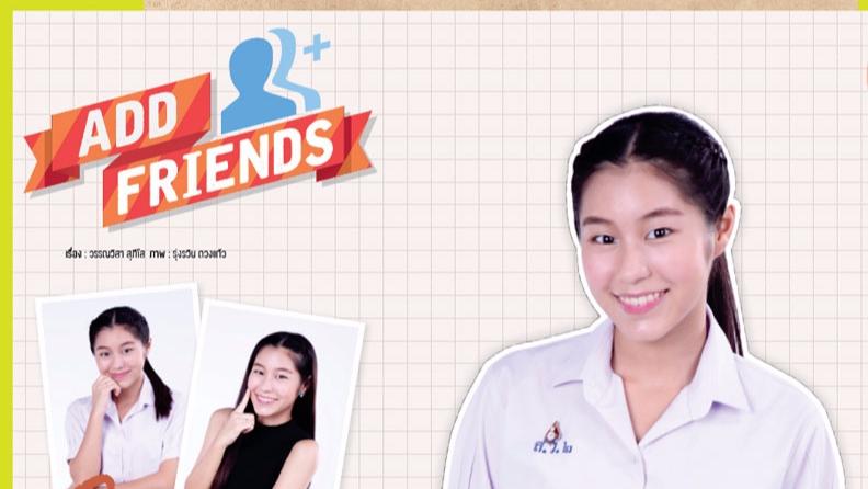 Add Friends : ไซซี เพื่อนสนุกสุดฮา
