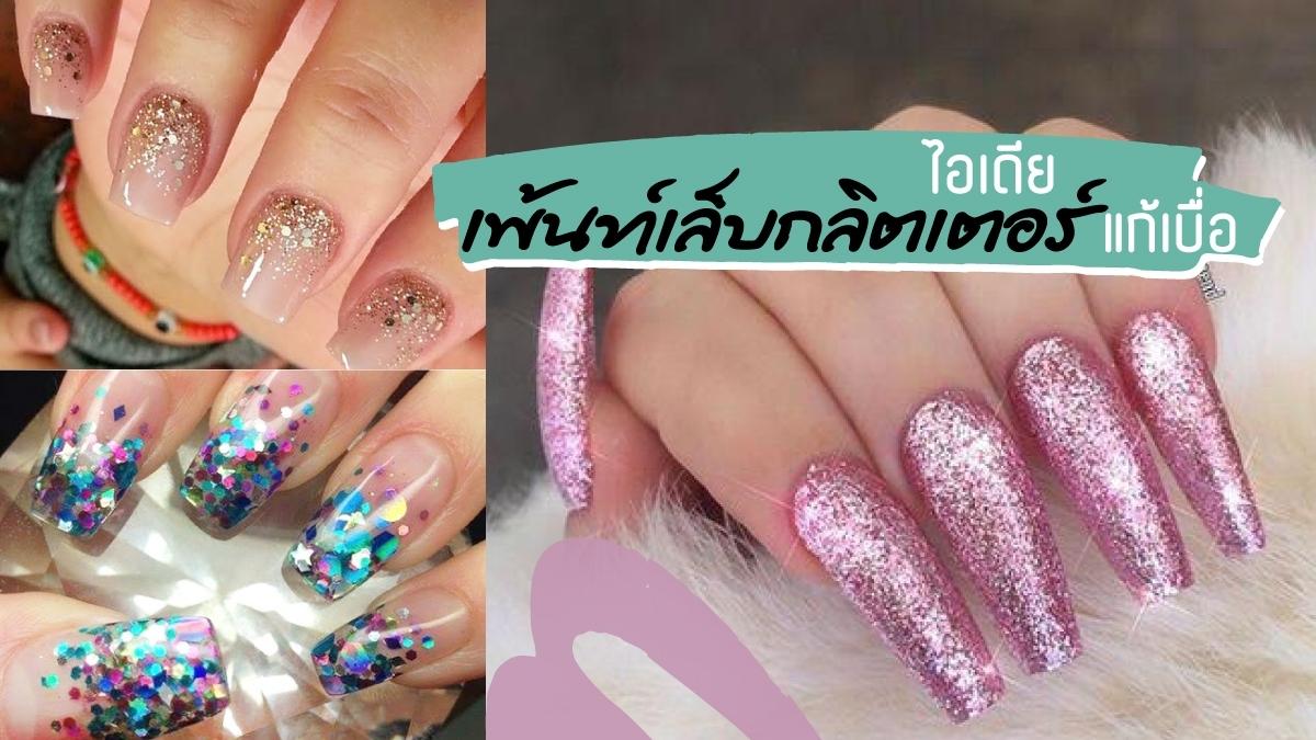 Glitter nail never die! ไอเดียเพ้นท์เล็บกลิตเตอร์แก้เบื่อ