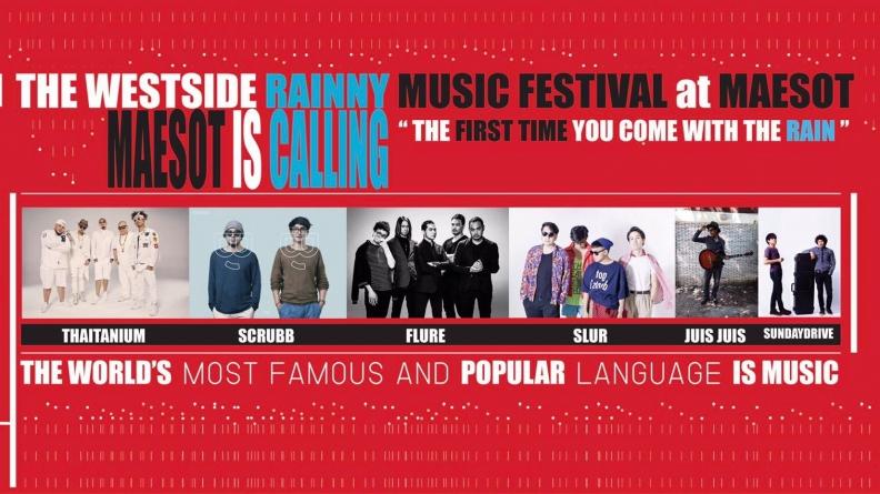 เทศกาลดนตรีและศิลปะ The Westside Music Festival