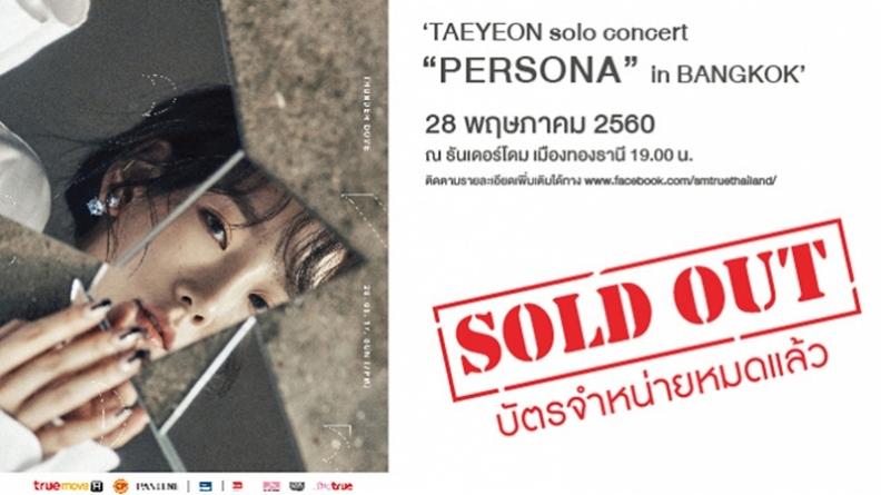 แทยอน (TAEYEON) บินลัดฟ้าจัดคอนเสิร์ต ''PERSONA'' IN BANGKOK บัตรขายเกลี้ยง 2 นาทีแรก !!!