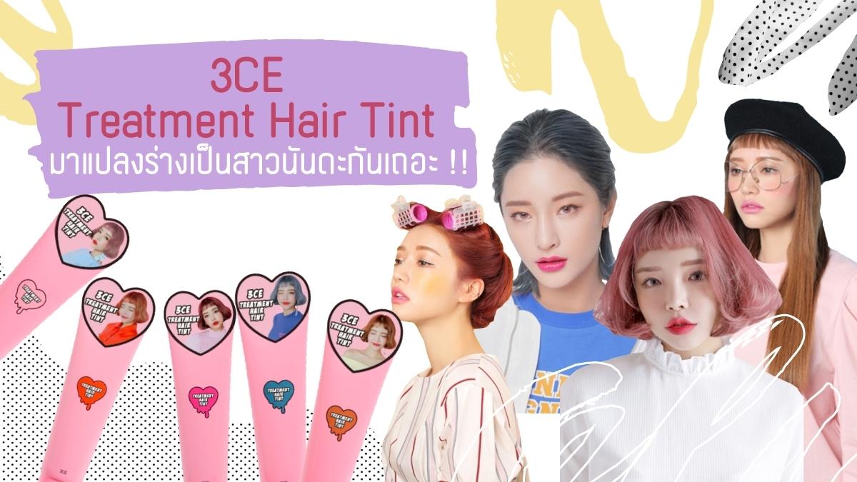3CE Treatment Hair Tint : มาแปลงร่างเป็นสาวนันดะกันเถอะ !!