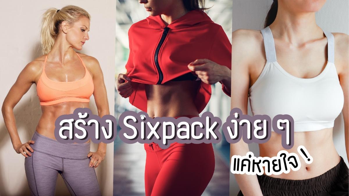 สร้าง Sixpack ง่ายๆแค่หายใจ!