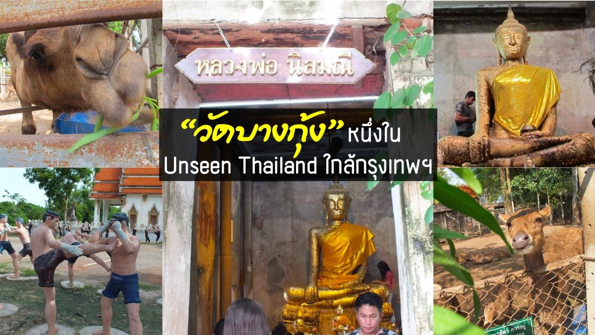 """ชวนเที่ยว """"วัดบางกุ้ง"""" หนึ่งใน Unseen Thailand ใกล้กรุงเทพฯ"""