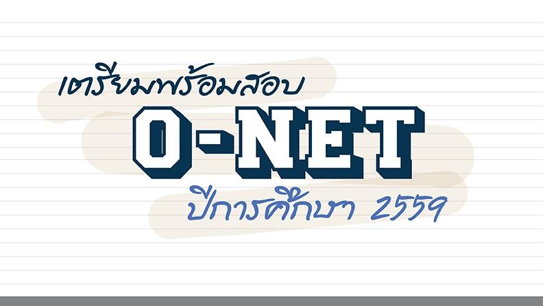 เตรียมสอบ O-NET ปีการศึกษา 2559