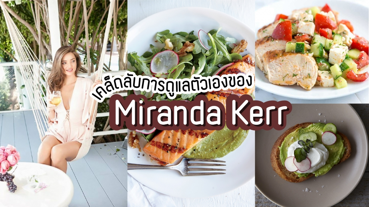 เคล็ดลับการดูแลตัวเองของ Miranda Kerr