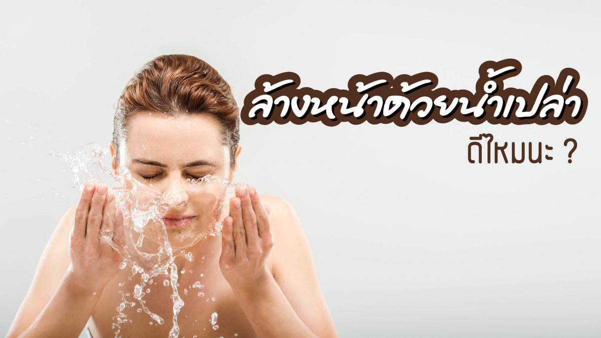 ล้างหน้าด้วยน้ำเปล่าดีไหม