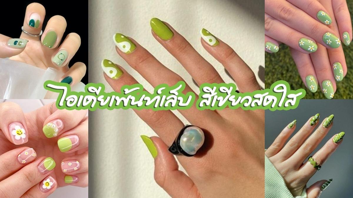 ไอเดียเพ้นท์เล็บตามสี Pantone 2017 สีเขียวสดใส