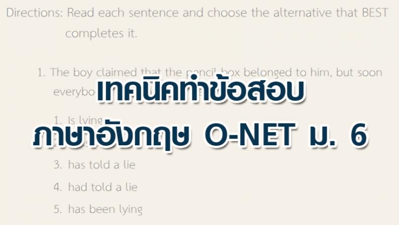 เทคนิคทำข้อสอบอังกฤษ O-NET ม. 6