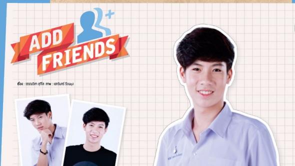 Add friends : โนอาร์ เพื่อนรักนักออกแบบ