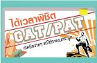 ได้เวลาพิชิต GAT/PAT