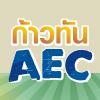 ก้าวทัน AEC
