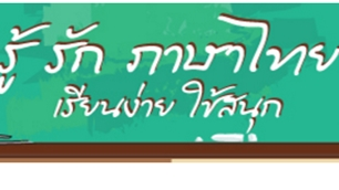 รู้ รัก ภาษาไทย