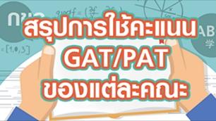 สรุปการใช้คะแนน GAT/PAT ของแต่ละคณะ