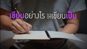 เขียนอย่างไร ให้เขียนเป็น