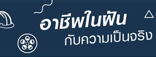 อาชีพที่เด็กและเยาวชนไทยใฝ่ฝันอยากจะเป็น แพทย์ พยาบาล 13.47% ครู อาจารย์ 12.01% วิศวกร สถาปนิก นักออกแบบ 11.04% อาชีพส่วนตัว เช่น ค้าขาย เสริมสวย 10.15% รับราชการ (ไม่ระบุอาชีพ) 7.06%