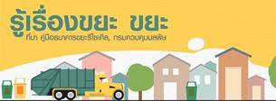 รู้ไหมว่า คนไทยกว่า 65 ล้านคนสร้างขยะมูลฝอยได้มากถึง 16 ล้านตันต่อปี ซึ่งเป็นขยะที่เกิดขึ้นในกรุงเทพฯ ร้อยละ 22 หรือเฉลี่ย 9,800 ตันต่อวัน  โดยขยะมูลฝอยที่กำจัดอย่างถูกวิธีมีไม่ถึง  40%   ที่เหลือกว่า 60% จึงตกค้างตามสถานที่ต่างๆ และสร้างปัญหามลพิษต่อตัวเราและชุมชน
