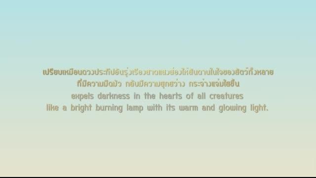 เพลง ธรรมะคือคุณากร ( Homage to the Dhamma)