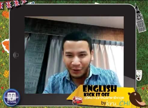 English kick it off by ครูชิ ตอน birdbrain