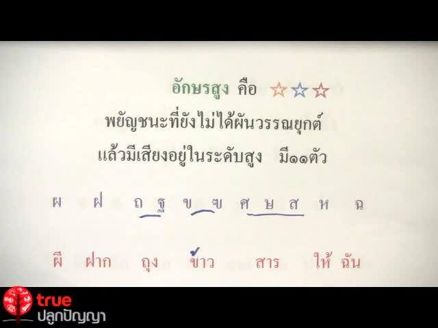 อักษรสามหมู่ (ไตรยางค์)
