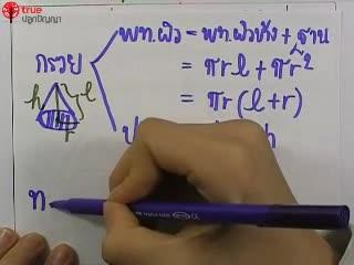 แบบฝึกหัด 5.1ค ข้อ 3 พื้นที่ผิวและปริมาตร