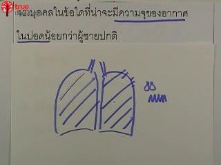ชีววิทยา โอลิมปิก ม.ต้น ปี2551 ข้อ 42