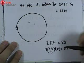 การเคลื่อนที่เชิงเส้น ข้อ 17 ตะลุยโจทย์ กลศาสตร์