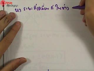การเคลื่อนที่เชิงเส้น ข้อ 30 ตะลุยโจทย์ กลศาสตร์