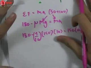 กฎของนิวตัน ข้อ 5 ตะลุยโจทย์ กลศาสตร์