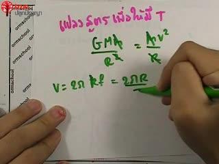 กฎของนิวตัน ข้อ 20 ตะลุยโจทย์ กลศาสตร์