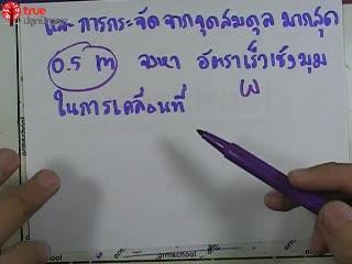 การเคลื่อนที่แบบ SHM ข้อ 3 ตะลุยโจทย์ กลศาสตร์