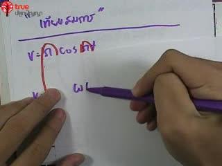 การเคลื่อนที่แบบ SHM ข้อ 18 ตะลุยโจทย์ กลศาสตร์