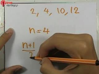 โจทย์เลข สอบเตรียมฯ ชุด3 ข้อ 13