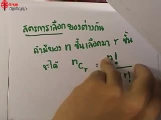 ข้อสอบเอ็นท์คณิตฯ มีนาคม ปี2545 ตอนที่ 1 ข้อ 6