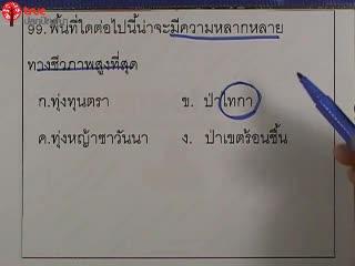 ชีววิทยา โอลิมปิก ม.ต้น ปี2551 ข้อ 99