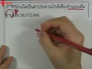 คณิต O-NET ป.6 ปี2550 ข้อ3