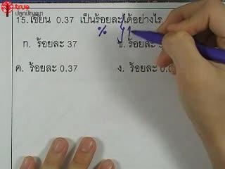คณิต O-NET ป.6 ปี2550 ข้อ15