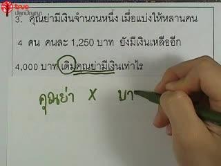 คณิต O-NET ป.6 ปี2551 ข้อ3