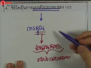 คณิต O-NET ป.6 ปี2551 ข้อ4