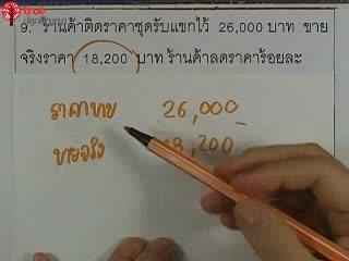 คณิต O-NET ป.6 ปี2551 ข้อ9