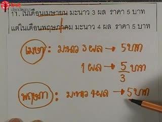 คณิต O-NET ป.6 ปี2551 ข้อ11
