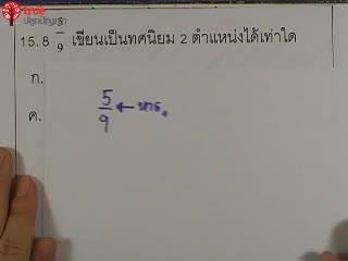 คณิต O-NET ป.6 ปี2551 ข้อ15