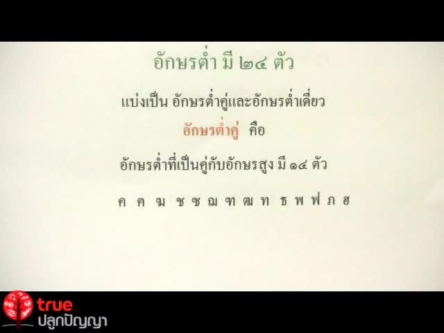 หลักการใช้ภาษาไทย ตอน 1