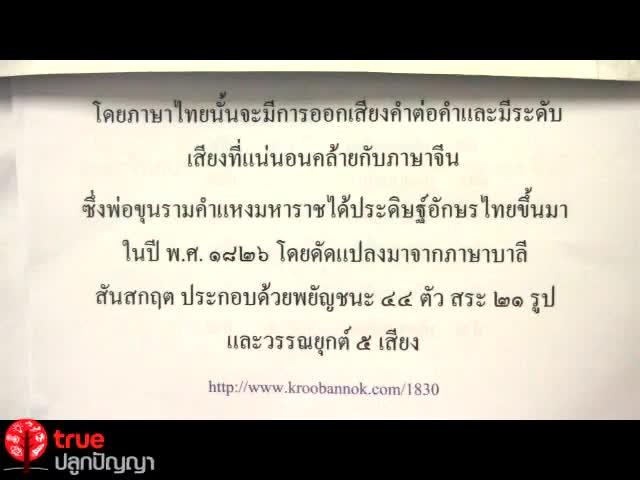 ความสำคัญและการอนุรักษ์ภาษาไทย