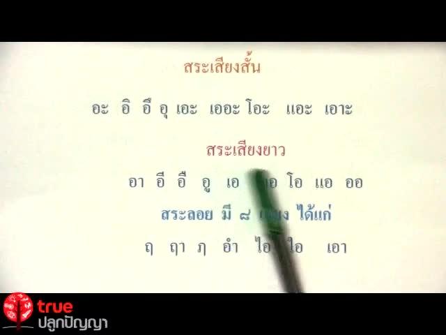 หลักการใช้ภาษาไทย ตอน 2