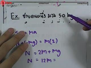 กฎของนิวตัน ข้อ 2 ตะลุยโจทย์ กลศาสตร์