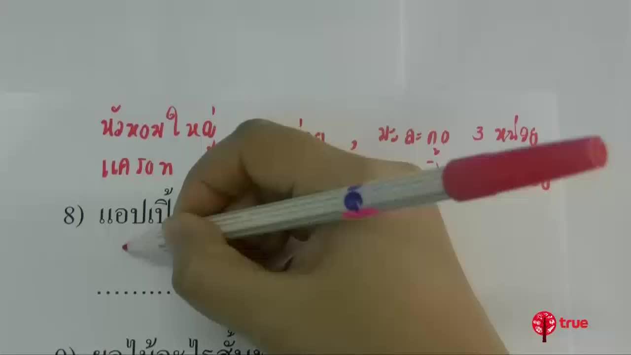 การวัด ป.1 ตอนที่5
