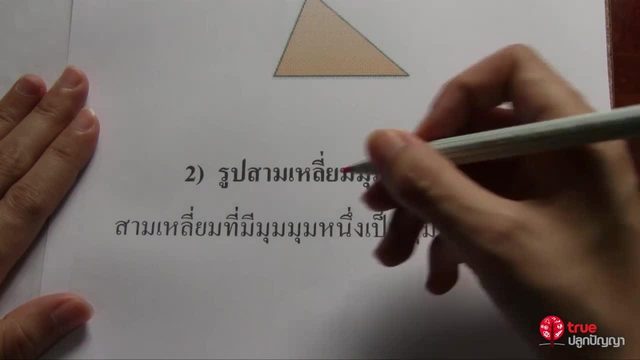 การวัดและการหาพื้นที่ ป.5 ตอนที่2