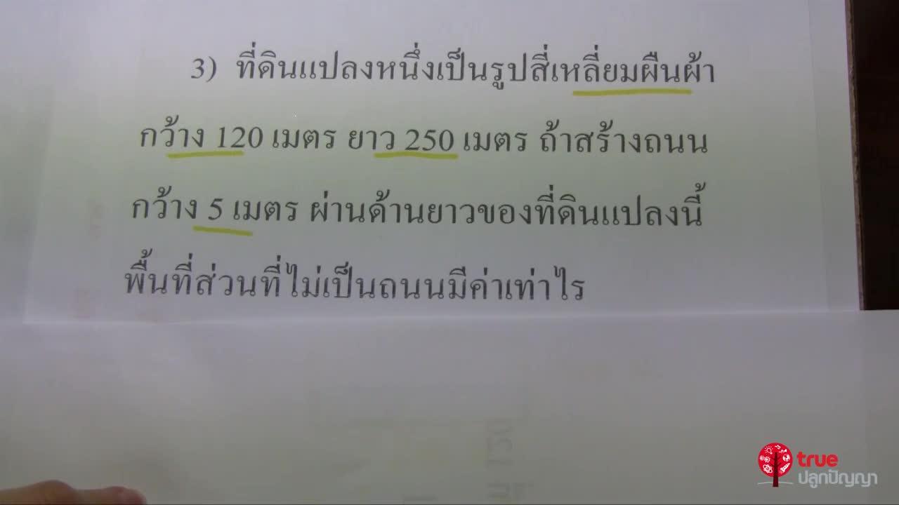 การวัดและการหาพื้นที่ ป.5 ตอนที่3