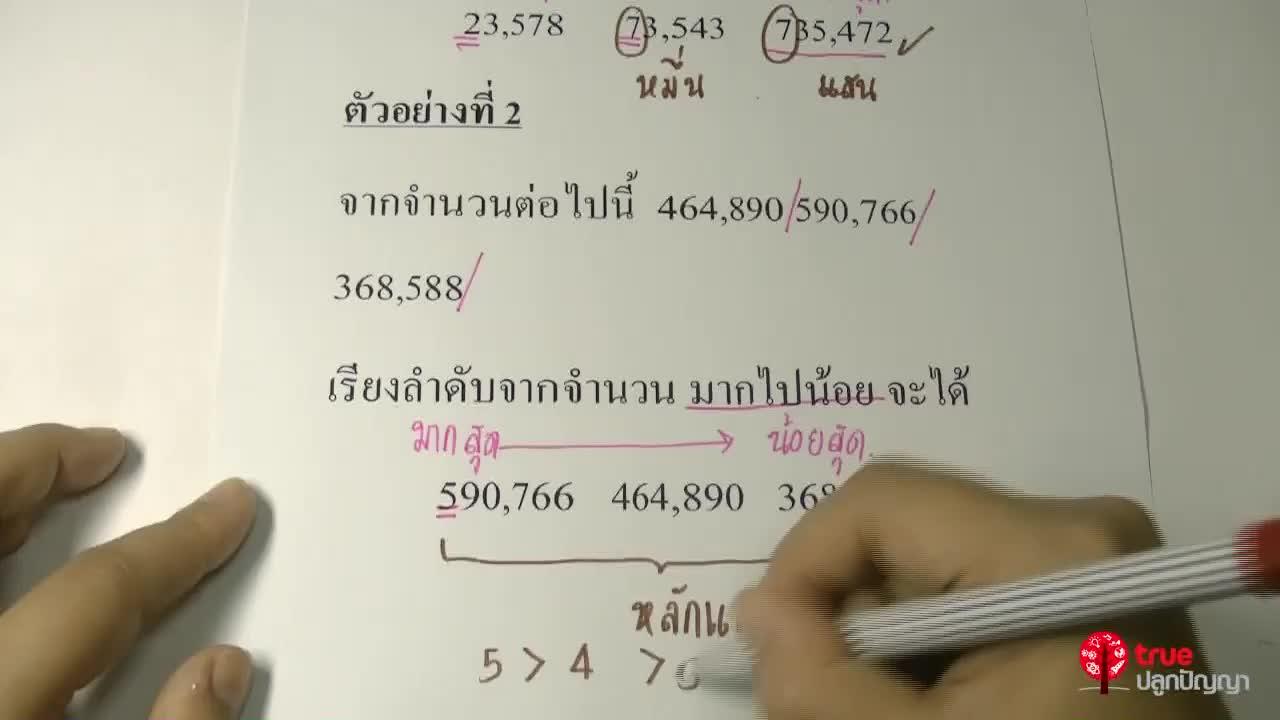 จำนวนและตัวเลข ป. 5 ตอนที่ 2